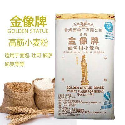 89830/香港金像A高筋面粉22.7kg 高筋面包粉 小麦粉披萨粉烘焙原料 包邮