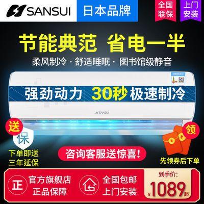 36577/SANSUI特价节能省电空调静音家用大1匹/大1.5匹空调壁挂式机正品