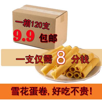 网红零食小吃草莓味菠萝味雪花酥皮鸡蛋卷饼干休闲食品批发整箱