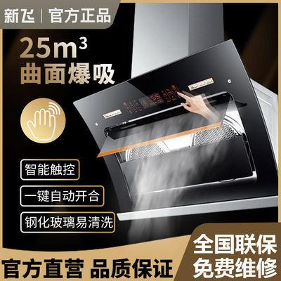 35684/新飞体感双电机大吸力抽油烟机家用厨房壁挂脱排烟机侧吸式特价