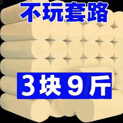 37310/【72卷特惠全年装】卫生纸卷纸家用批发厕纸手纸餐巾纸卷筒纸12卷