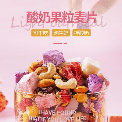 佰谷味酸奶果粒燕麦片水果烘培多口味营养早餐代餐即食早餐谷物