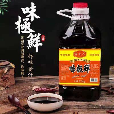 厂家促销精装味极鲜生抽酱油白醋米醋桶装黄豆酿造炒菜凉拌调料鲜
