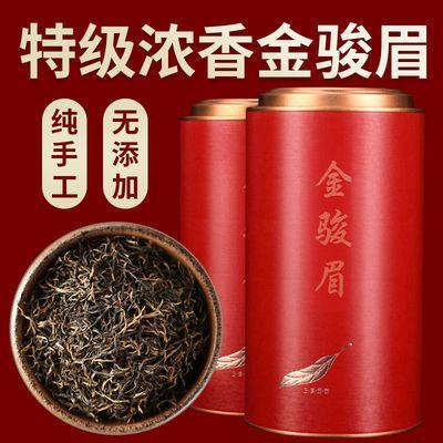 40009/特级金骏眉红茶茶叶特级武夷山金骏眉250g每罐罐装养胃茶