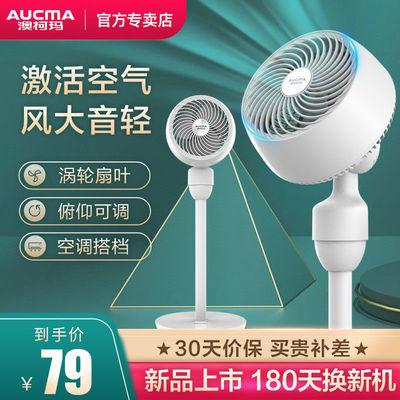 36563/澳柯玛(AUCMA)空气循环扇涡轮扇学生宿舍家用落地静音电风扇卧室