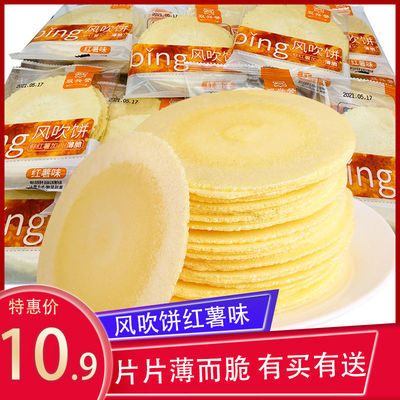 【买一送一】 风吹饼红薯味杂粮饼休闲食品营养薄脆煎饼零食批发