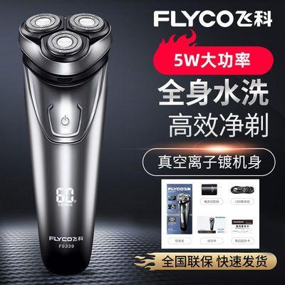 63943/飞科剃须刀电动刮胡刀胡子刀USB充电式全身水洗胡须刀男智能FS339