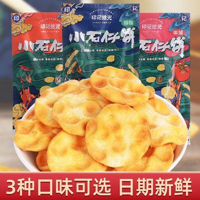 印记拾光石子饼石头饼陕西特产石子馍石头馍网红零食饼干休闲食品