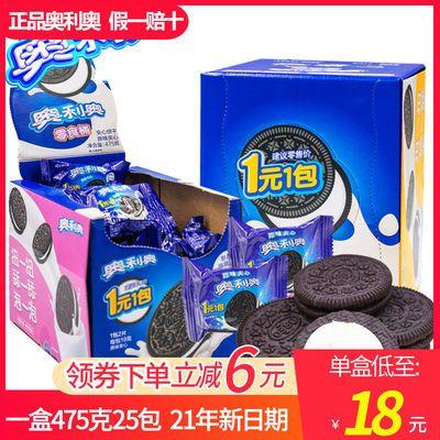 亿滋奥利奥夹心饼干原味零食桶475克休闲儿童零食糕点整箱批发