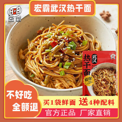 37224/热干面武汉正宗零食速食拌面健康早餐面非泡面带调料酱包方便面条
