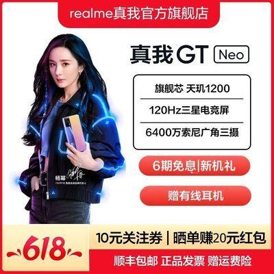 31410/realme 真我GT Neo 天玑1200旗舰芯 120Hz电竞屏双5G轻薄游戏手机【6月1日发完】
