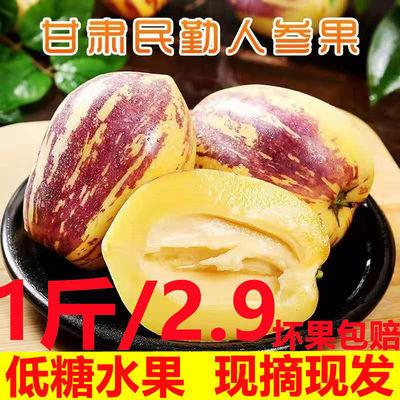 【月销十万】甘肃民勤人参果3斤黄肉人生果孕妇老人低糖新鲜水果