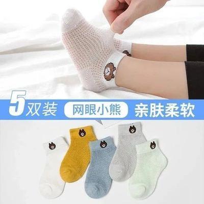 【娜娜推荐】5双装 夏季纯棉网眼儿童袜