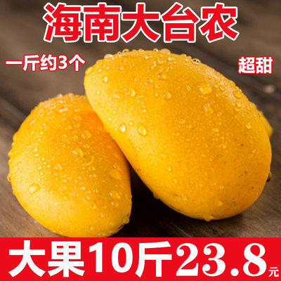 海南小台农芒果10斤新鲜当季水果应季现摘现发热带整箱小台芒