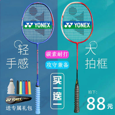 34849/买一送一尤尼克斯羽毛球拍碳素纤维超轻耐打高弹力学生训练双拍