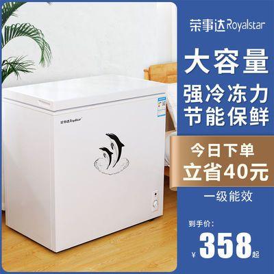 73009/荣事达小冰柜家用小型二人冰箱商用大容量冷冻冷藏迷你特价冷冻柜