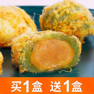 【买2送2】肉松小贝青团咸蛋黄味糕点高颜值零食少女心生日礼物