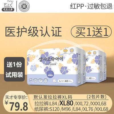 33237/【医护级】夏季成长小象婴儿纸尿裤超薄透气干爽拉拉裤夜用尿不湿