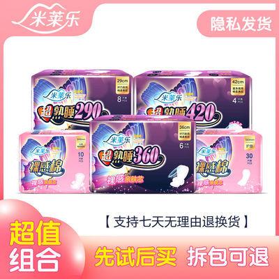 米莱乐卫生巾超薄超熟睡日用245mm组合装女棉柔姨妈巾整箱批发