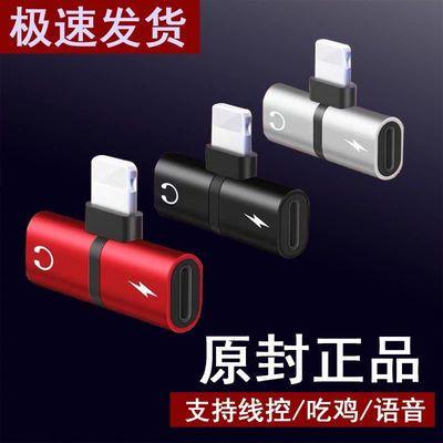 36298/苹果吃鸡转接头iPhone11/12/promax转换器二合一耳机转接8/xr快充