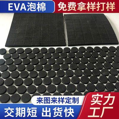 36494/EVA泡棉单面胶黑色圆形脚垫缓冲垫片尺寸厚度齐全厂家直销