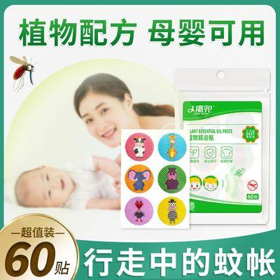 36747/驱蚊贴长效防蚊贴贴纸婴幼儿户外儿童男女孩学生驱蚊神器随身携带