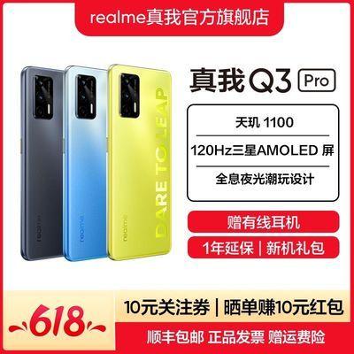 31447/realme 真我Q3 Pro天玑1100 6400万三摄 30W智慧闪充 120Hz三星屏
