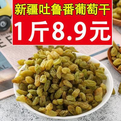 葡萄干特级吐鲁番绿宝石新疆特产免洗即食散装超大粒无核250g500g