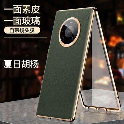 53043/华为mate40pro手机壳P40P磁吸双面玻璃P30金属全包保护套素皮防摔