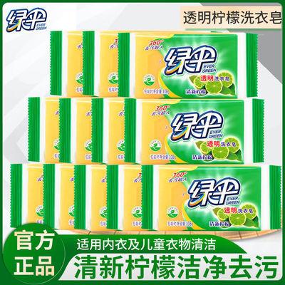 绿伞洗衣皂透明皂108g*7/8块正品内衣裤除菌椰油精华去污肥皂柠檬【8月24日发完】