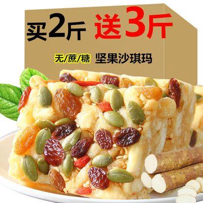 【买2斤送3斤】无蔗糖沙琪玛糖尿人木糖醇零食品传统糕点批发整箱