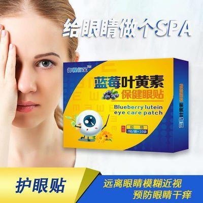 眼贴蓝莓叶黄素眼贴护眼贴预防眼疲劳干涩视力