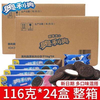 36974/116g*24盒奥利奥夹心饼干整箱批发