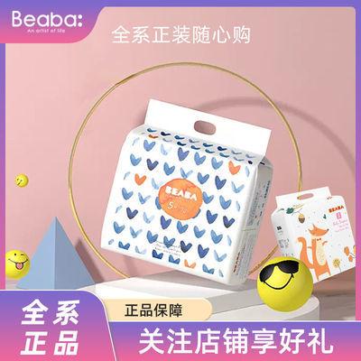 37258/BEABA碧芭宝贝正装全系列纸尿拉拉裤宝宝婴儿透气尿不湿S/M/L/XL