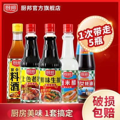 厨邦调味组合生抽+老抽+蚝油+料酒+白米醋 家用炒菜组合