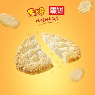 雪饼米饼袋装饼干批发 休闲膨化香米饼零食散装礼包办公室食品