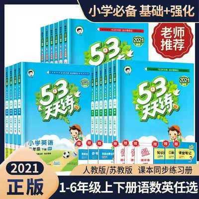 37140/2021版53天天练一二三四五六年级上下册语文数学英语人教版江苏版