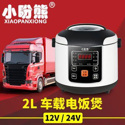 39040/小盼熊车载电饭煲12V24V通用车家两用24V大货车12V小车2L电饭锅