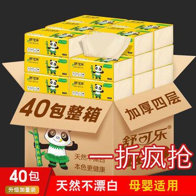 36573/【加量加厚】原木纸巾抽纸厂家一整箱批发餐巾纸卫生纸家用实惠装