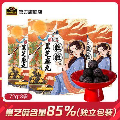 【乐享装】南方黑芝麻丸酥伊喜粒粒黑芝麻丸72g*3袋组合