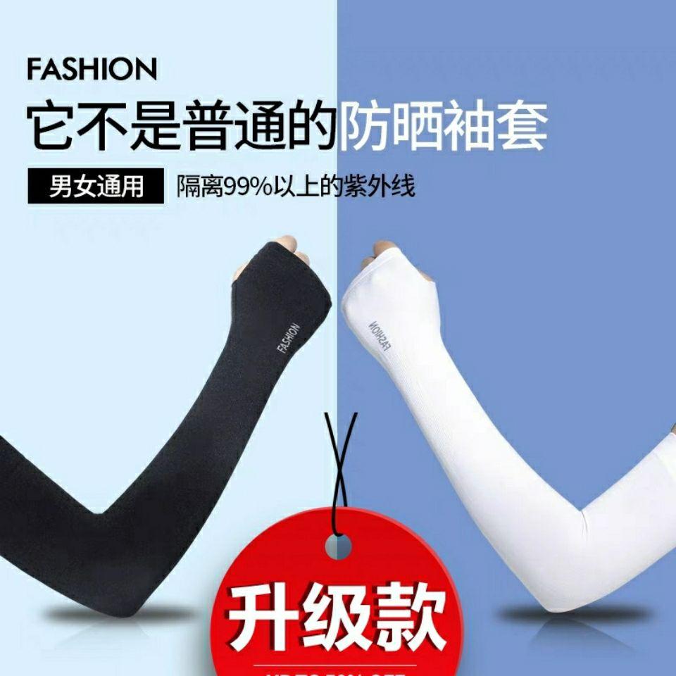 夏季冰丝袖套男女通用防紫外线长款冰爽防晒手套开车加长手臂套袖