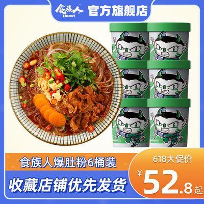 正宗食族人麻辣爆肚粉*3/6桶装粉丝米线泡面重庆红薯粉网红酸辣粉