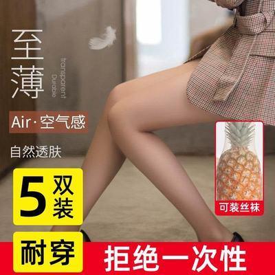 33094/肉色丝袜女夏季超薄款2021新款网红黑丝春秋光腿神器菠萝袜防勾丝