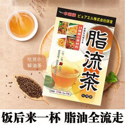 【男女通用】正版脂流茶大肚子便秘花果茶决明子冬瓜荷叶茶水果茶