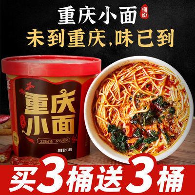 正宗重庆小面泡面桶装方便面宿舍速食食品网红零食整箱批发特价