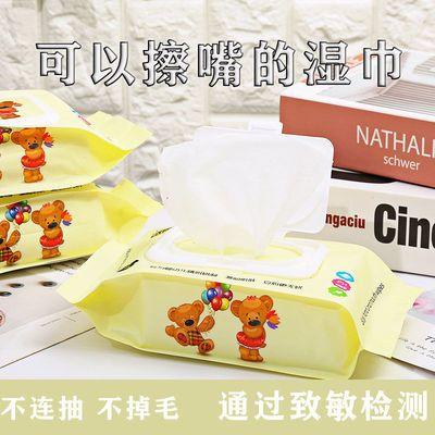 32829/婴儿湿巾纸巾手口屁专用幼儿新生宝宝60抽10大包装家庭实惠装特价