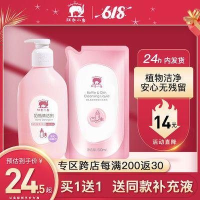 33545/红色小象奶瓶清洗剂婴儿果蔬玩具洗涤精宝宝刷洗奶瓶液专用清洁液