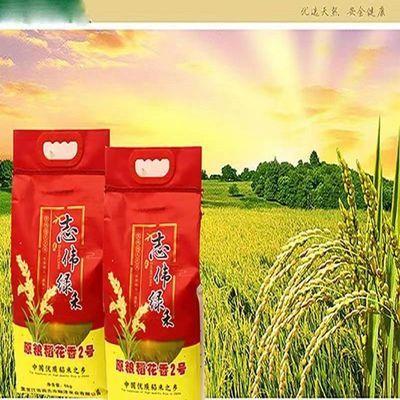 东北大米黑龙江大米稻花香米农家自产新米 大米批发袁隆平大米