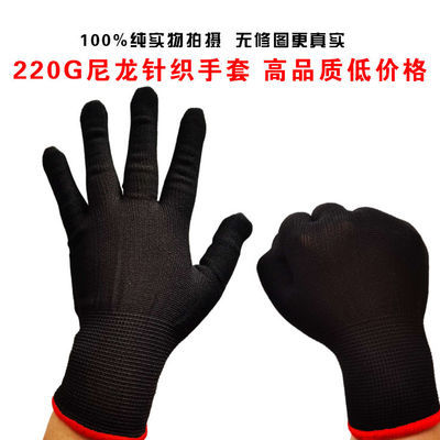 76210/正品薄款220克黑色尼龙手套防晒手套工作家用礼仪用