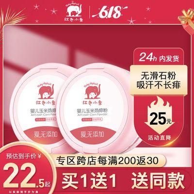 33540/红色小象爽身粉婴幼儿专用粉扑新生宝宝天然玉米热痱粉旗舰店正品